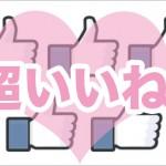 facebookに「超いいね!」「うけるね!」「すごいね!」「悲しいね」「ひどいね」追加!