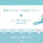 今年もYahoo!で「3.11」検索すると10円寄付「Search for 3.11」