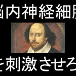 シェイクスピアの文体を使って脳内神経細胞を発火させろ!コピーライティングの極意