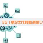 5G(第5世代移動通信システム)