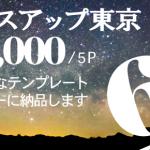 2020年のホームページ制作は『シックスアップ東京』ハイセンスで格安