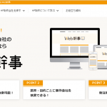 ホームページ見積りサイト「Web幹事」
